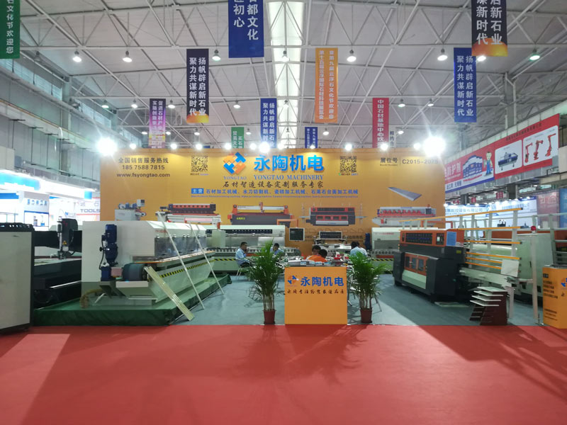 The 15th China Yunfu International Stone Material Sci &Tech Fair